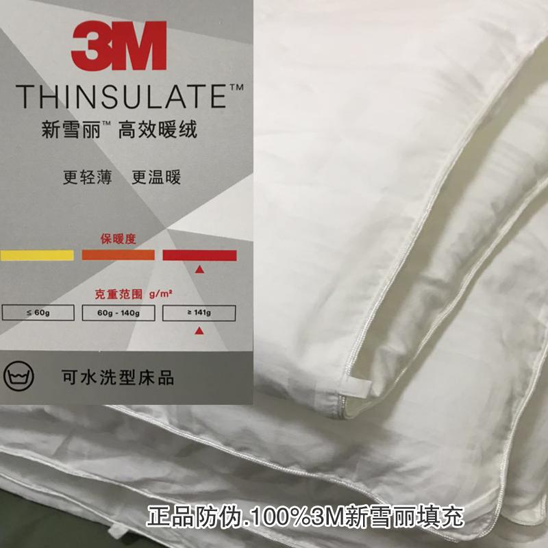 牛货被芯填充3M新雪丽高效暖绒防螨防潮春秋被保暖冬被Thinsulate