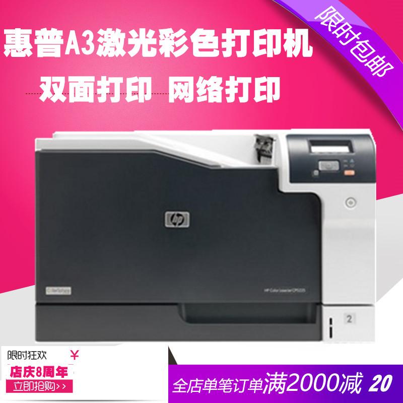 惠普 HP CP5225/5225n/5225dn彩色A3幅面网络双面激光打印机