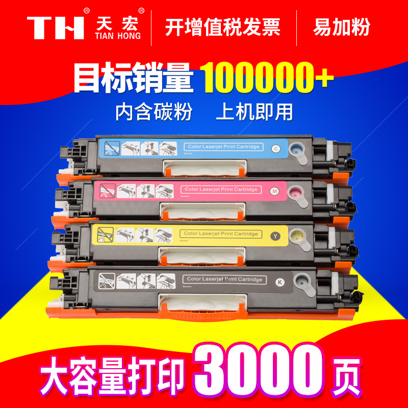 天宏惠普cp1025nw硒鼓CE310a hp126A M175A m177fw墨盒hp1025粉盒
