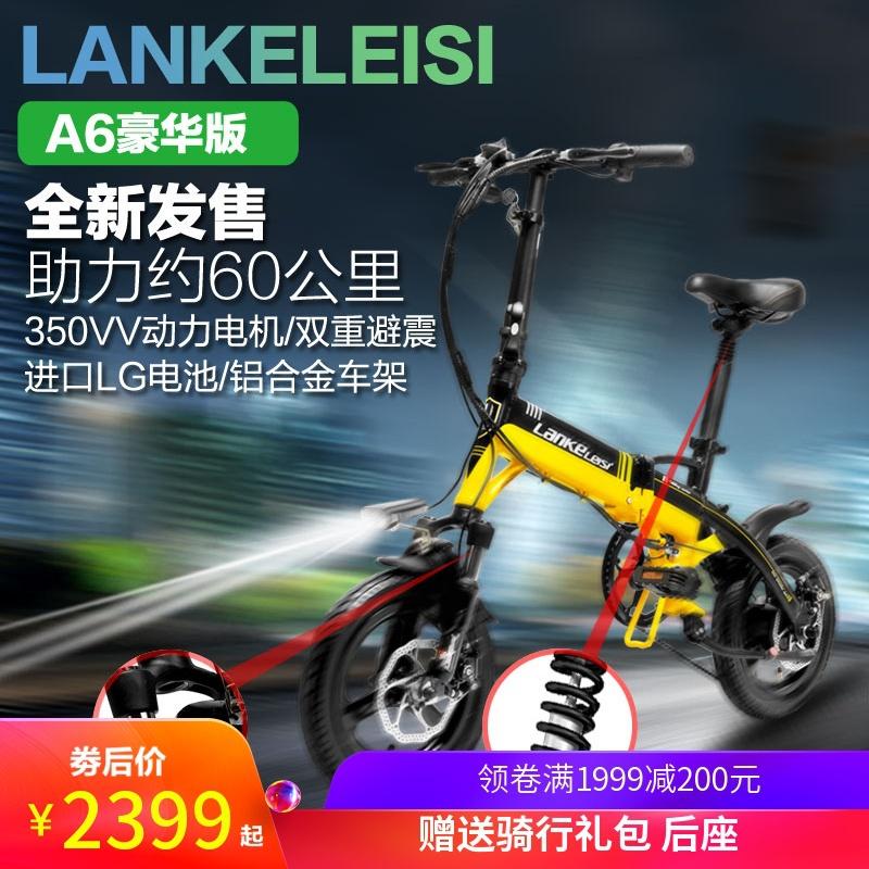 蓝克雷斯锂电动自行车14寸超轻小型男女性成人代驾助力车电动车
