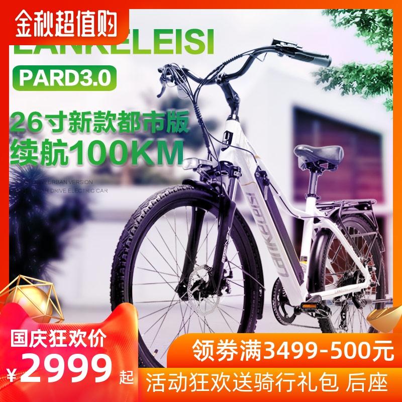 蓝克雷斯新款26代步车电动自行车3499.00元包邮