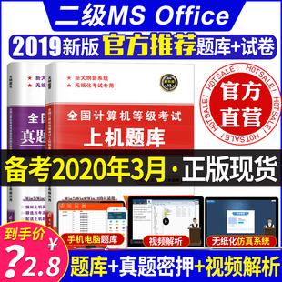 2020年3月全国上机考试题库计算机