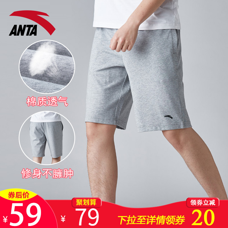 Anta shorts men's Capris knitting 2020 summer breathable thin trend cotton running fitness pants