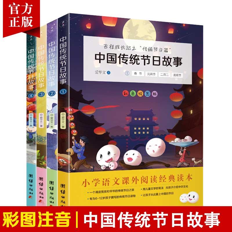 【4本】中国传统节日故事小学语文课外书