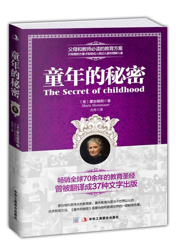 正版现货童年的秘密 育儿书籍家庭教育 (意)蒙台梭利了解儿童心理 儿童心理学 经典早教书籍 成长教育父母和教师读的教育方案
