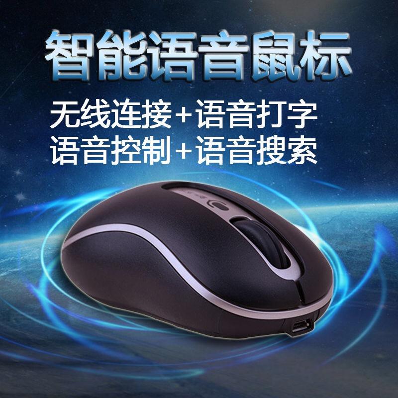 新品AI语音无线鼠标打字可充电输入搜索声控声电脑笔记本台式光电,可领取3元天猫优惠券
