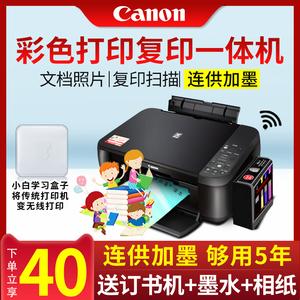 佳能MP288彩色打印机复印一体机连供加墨复印机家用小型学生试卷喷墨家庭a4办公扫描手机无线WiFi照片ts3380