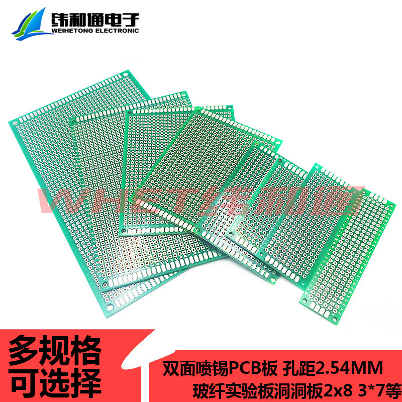 PCB电路板双面喷锡板绿油玻纤万能板2*8*12 3*7*9*15 4*6*8 5*7CM