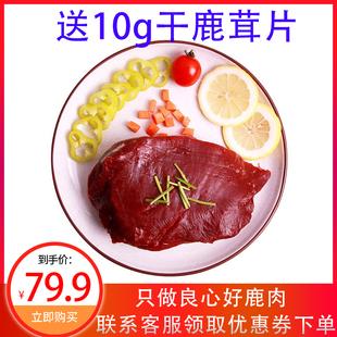 包邮 冷冻东北特产烧烤食材非现杀野味肉 梅花鹿肉新鲜500g