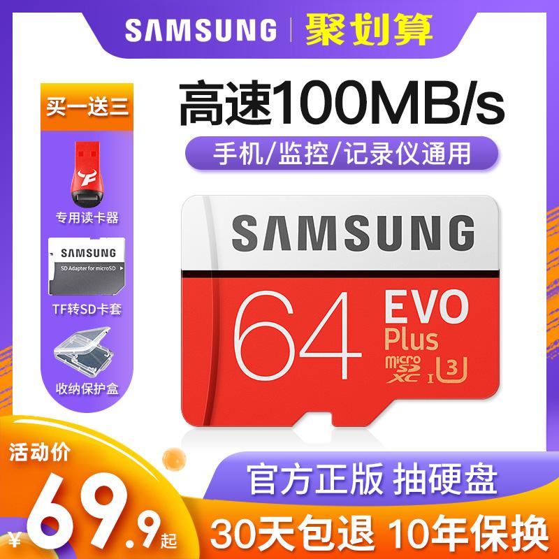 三星64g内存卡ns存储卡switch高速sd卡64g手机行车记录仪tf卡通用