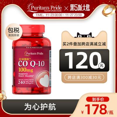 普丽普莱辅酶q10软胶囊100mg*240粒coq-10心脏保健品美国原装进口