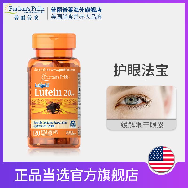 普丽普莱叶黄素软胶囊20mg120粒 美国原装进口 护眼 成人保健品