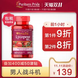 普丽普莱番茄红素软胶囊40mg*60粒高含量提升精力美国男性保健品图片