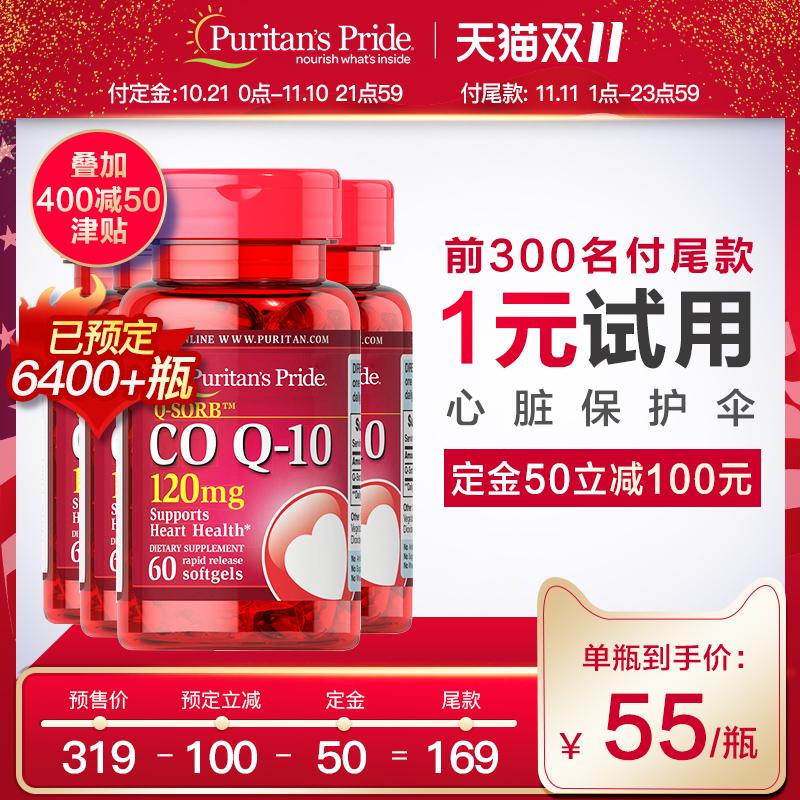 普丽普莱辅酶Q10软胶囊120mg*60粒4瓶保护心脑血原装进口天然护心
