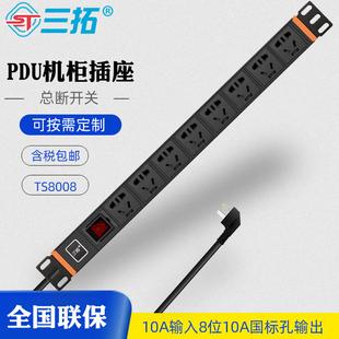 三拓PDU机柜插座工业插排金属电源8位10a带开关新国标大功率多功能接线板机架式TS.8008
