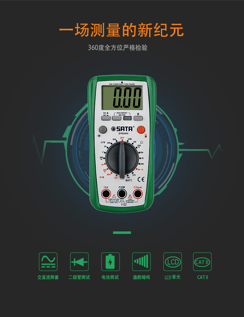 世达数显表背光万用表数字家用型电表带表笔DY03005