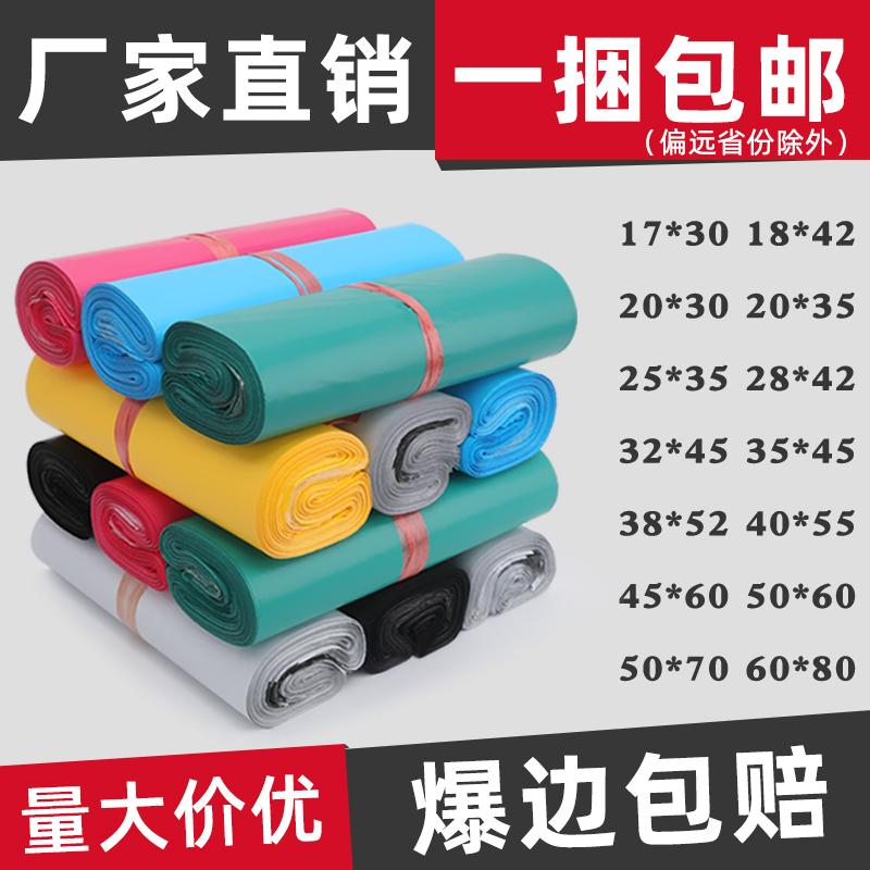 绿色粉色快递袋28x42加厚防水彩色打包袋38*52袋子包邮齐心包装袋