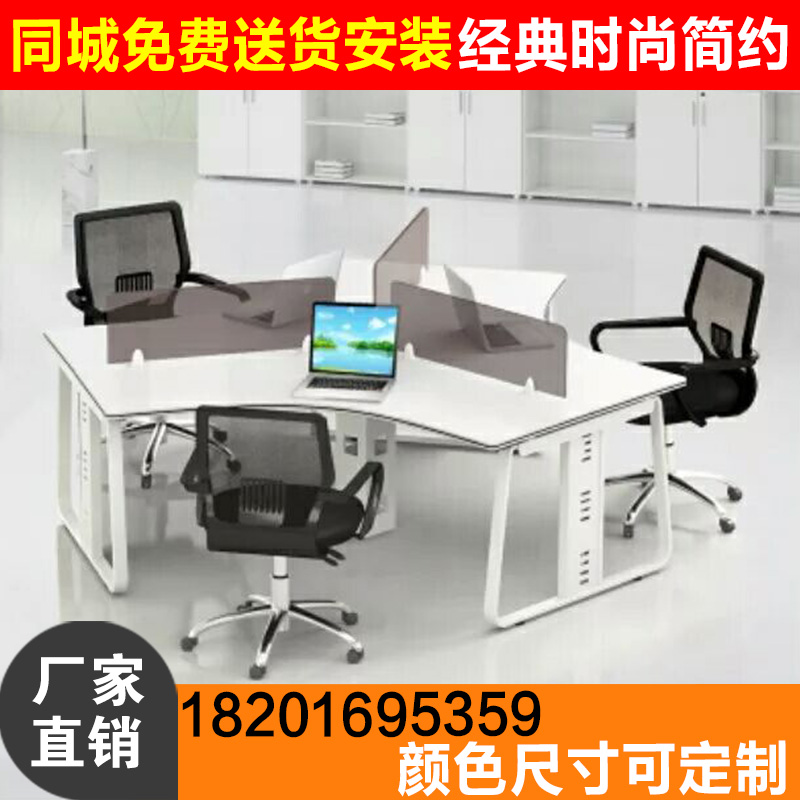 Beijing office furniture 3 people 6 people desk combination station card seat 4 people staff desk chair fashion chair