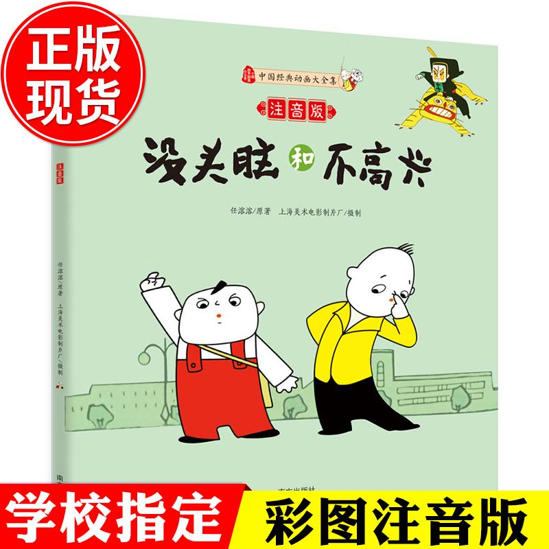[睿和婉图书专营店绘本,图画书]没头脑和不高兴正版书注音版 二年级课月销量71件仅售13.8元