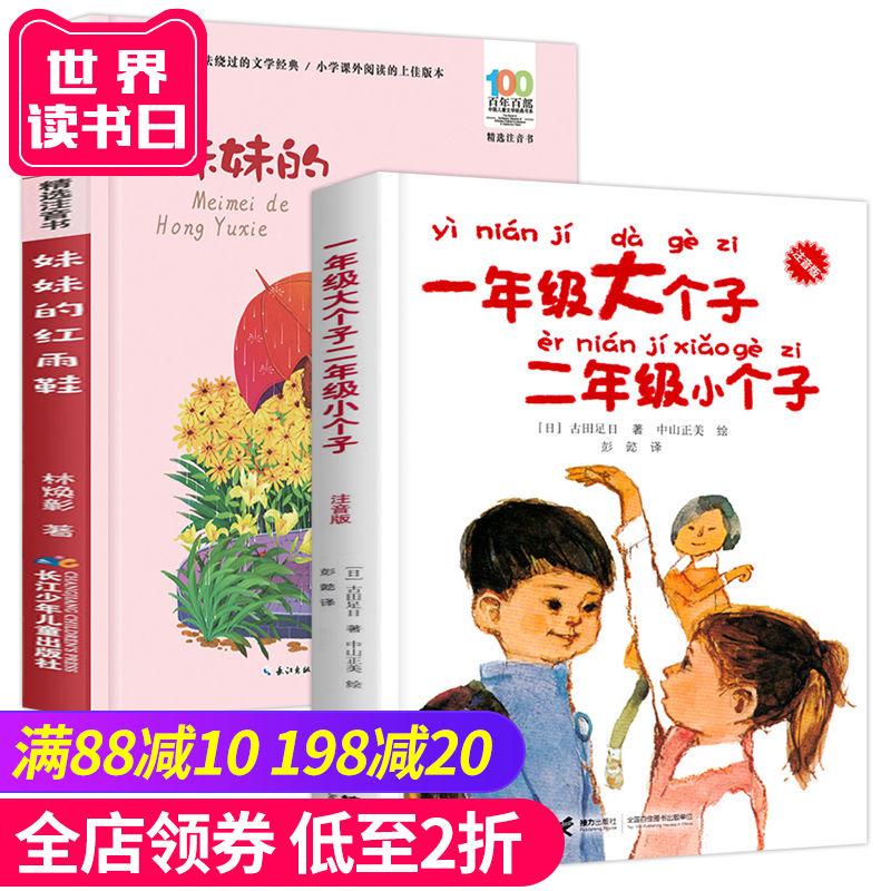 共2本 妹妹的红雨鞋 一年级大个子二年级小个子 课外书注音版 小学1-3年级 6-9-12岁小学生课外阅读书籍 儿童文学古田足日图书籍