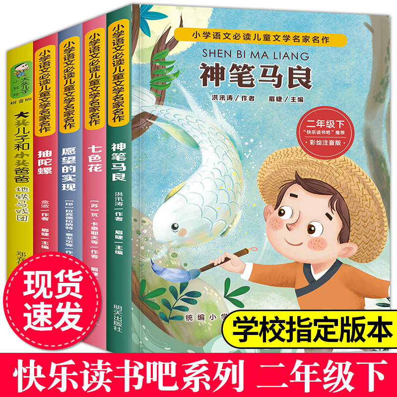 快樂讀書吧全5冊一起長大的玩具注音版 神筆馬良二年級下冊課外書必讀經典書目愿望的實現 大頭兒子和小頭爸爸書七色花 小學生閱讀