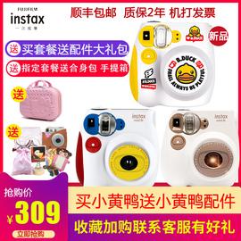富士instax mini7s/7c套餐含拍立得相纸小黄鸭一次成像三原色相机图片