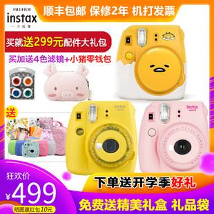 富士instax mini9粉红色懒蛋蛋自拍美颜拍立得女孩学生傻瓜相机7c