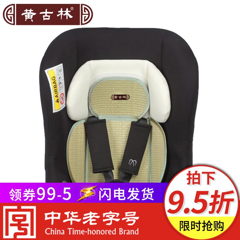 黄古林夏季儿童安全座椅凉席婴儿宝宝座垫手推车通用透气凉席