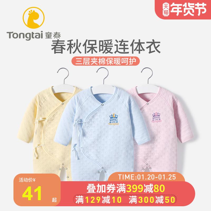 童泰新生婴儿衣服冬季秋冬套装初生婴儿保暖夹棉加厚连体衣和尚服
