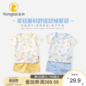 童泰婴儿短袖套装夏季宝宝衣服纯棉