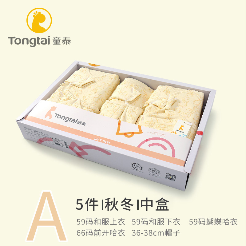 Tongtai newborn baby clothes gift box set newborn baby supplies all cotton baby full moon gift