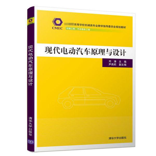 现代电动汽车原理与设计(车辆工程汽车服务工程教育部高等学校机械类专业教学指导委员