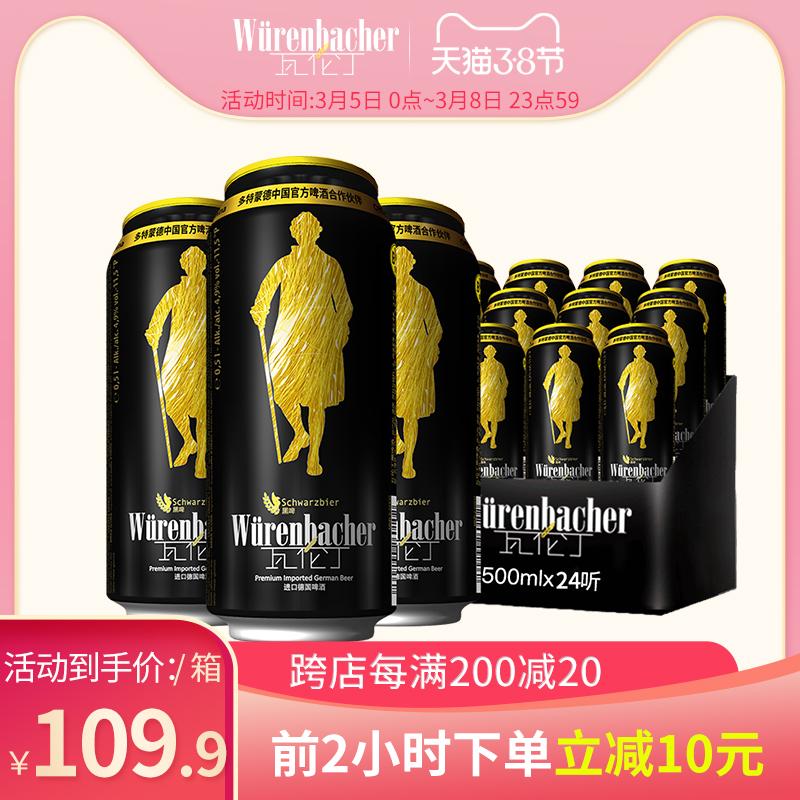 德国原装进口瓦伦丁精酿*黑啤酒