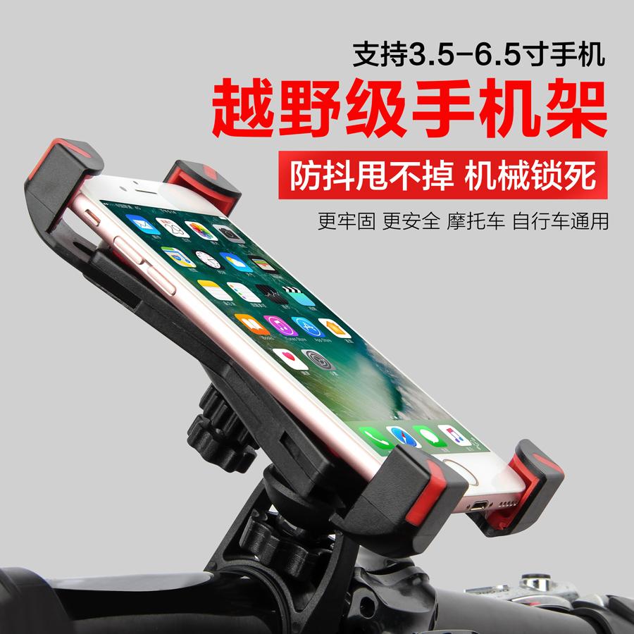 S6摩托車手機導航支架自行車公路車踏板電動車手機架單車騎行裝備