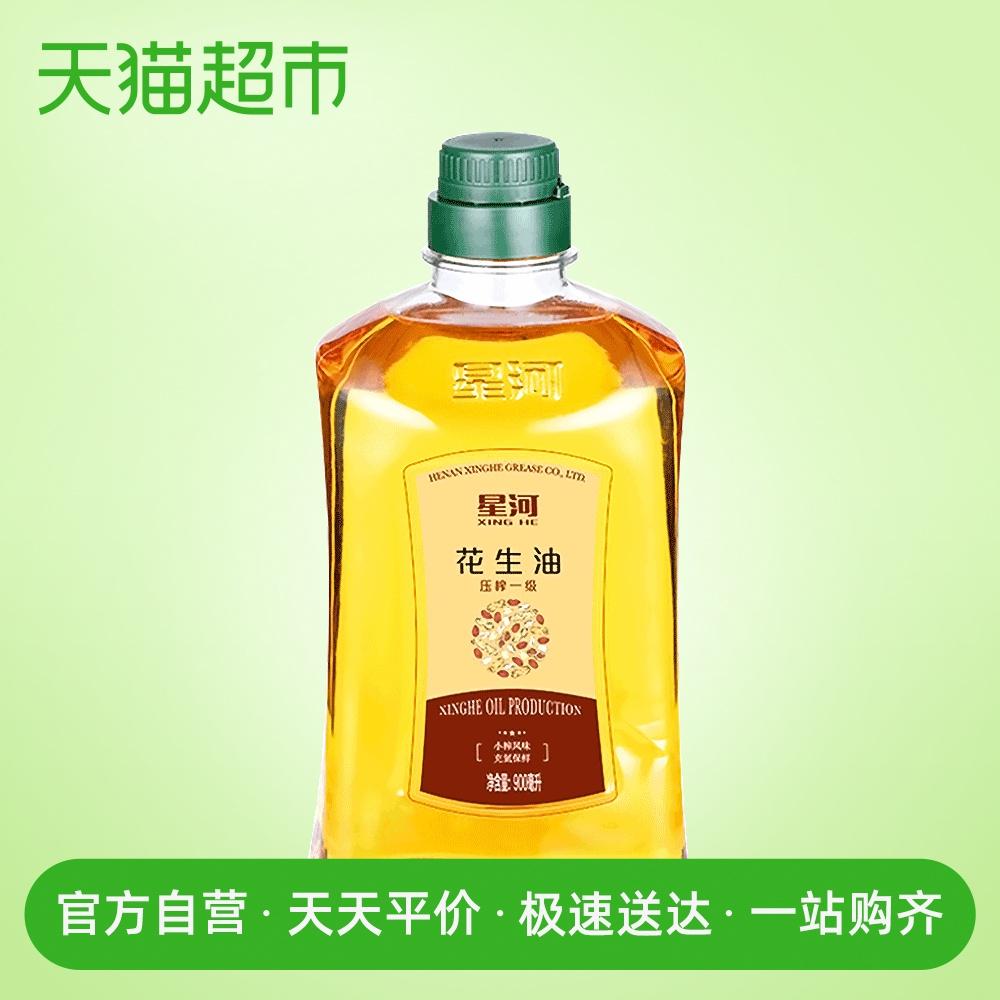 星河古法工艺小榨风味一级浓香型花生油900ml/瓶家用小瓶食用油