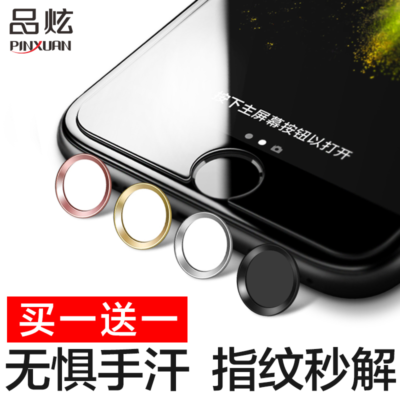 品炫苹果6s按键贴iphone6指纹识别解锁7plus贴纸8手机home键5s六