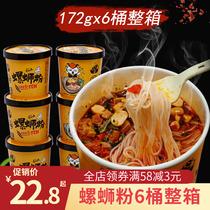 螺蛳粉172g*6桶装冲泡型正宗柳州速食螺丝酸辣粉方便面米线