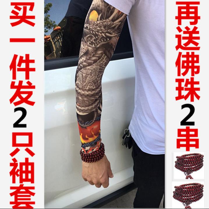 纹身袖套男花臂女士冰丝手臂套袖夏季骑行开车无缝冰爽袖防晒护臂11.88元包邮