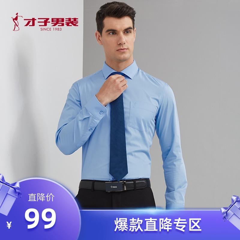 才子嘉宥专卖店 才子2021春夏商务长袖修身官方衬衫 券后79元包邮