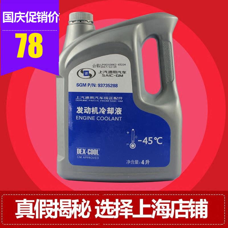 4L装上海通用别克君威英朗雪佛兰科鲁兹汽车发动机防冻液冷却液