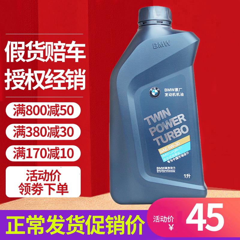 适用宝马1系3系5系7系X1X5X6Mini 宝马机油5W30 全合成机油原厂