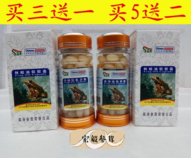 Масляные капсулы с маслом для устриц белый Боуторновое масло Softgels 100 капсул / 1 бутылка Купить три в подарок