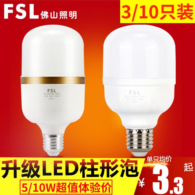 佛山照明led灯泡E27螺口超亮室内节能灯柱形泡7W9W10W15W20W25W30