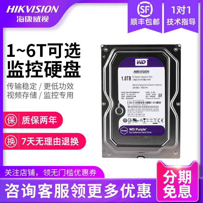海康威视WD专用监控硬盘西数希捷16/32路录像机1T/2T/3T/4T/6T/8T