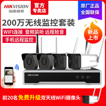 Hikvision Wireless monitoring equipment set home outdoor night Vision 2 million monitor HD camera