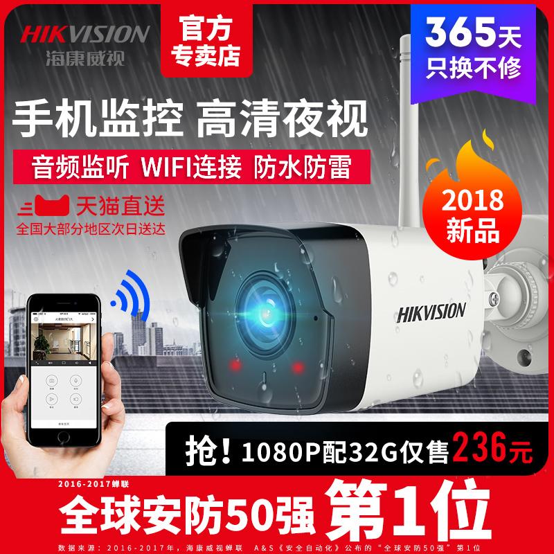 海康威视网络摄像头无线wifi手机监控器高清夜视套装家用室外防水
