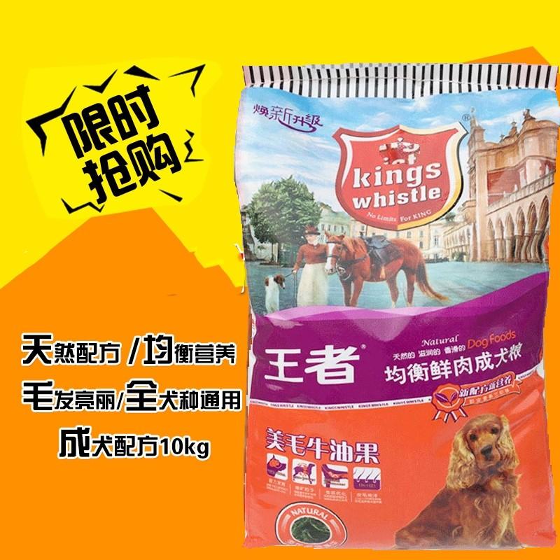 包邮王者营养成犬狗粮10KG阿拉金毛拉布拉多萨摩耶狗场专用大型犬优惠券