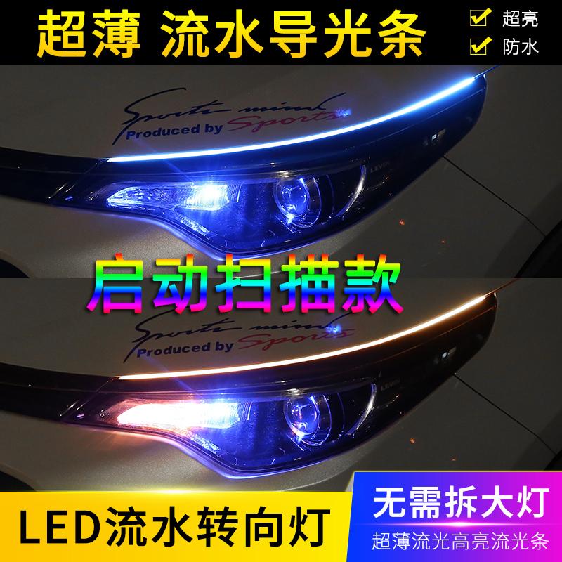 汽车led转向流光灯通用改装大灯导光条启动扫描日行灯流水泪眼灯