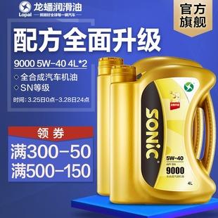 龙蟠SONIC9000 全合成机油发动机润滑油 SN 5W-40 4L*2瓶旗舰5W40