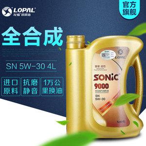 拍减10元龙蟠SONIC9000 SN 5W-30全合成机油汽车机油汽油润滑油4L